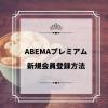 ABEMAプレミアムの新規会員登録方法!『2週間無料トライアル』見放題を体験してきまし