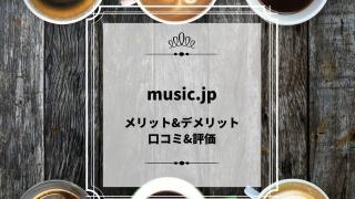 music.jpメリット&デメリット 口コミ&評価