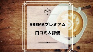 ABEMAプレミアム口コミ&評価
