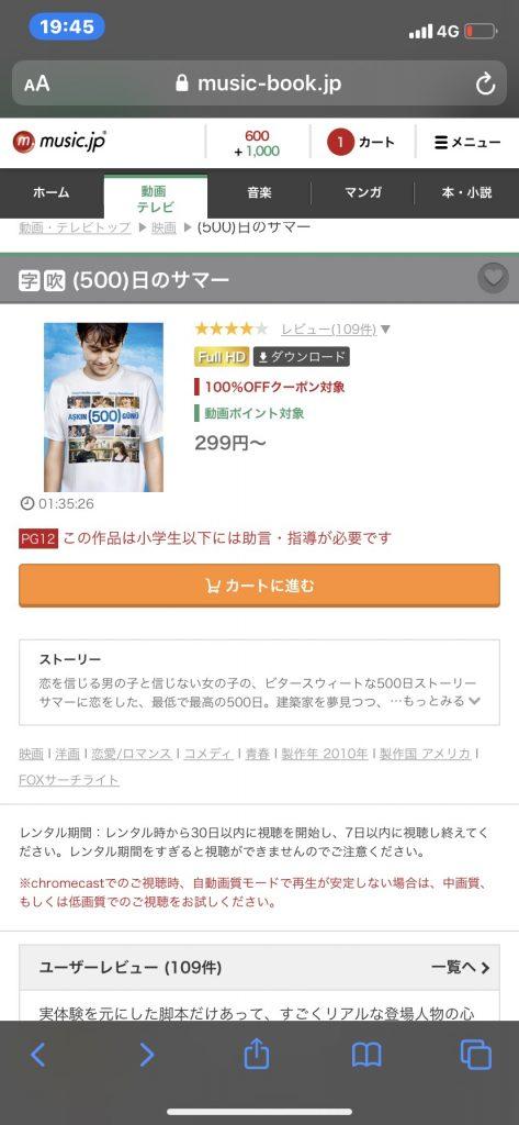 music.jpの映画検索