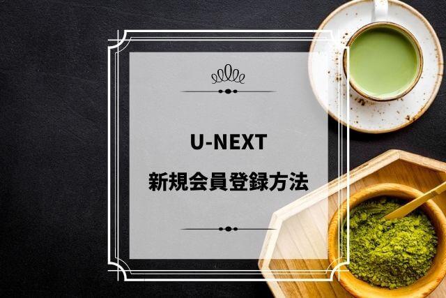 U-NEXT 新規登録方法