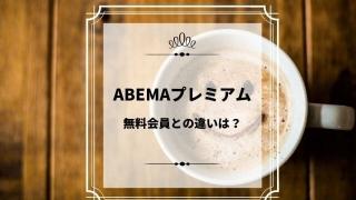 ABEMAプレミアムと無料会員との違いは?