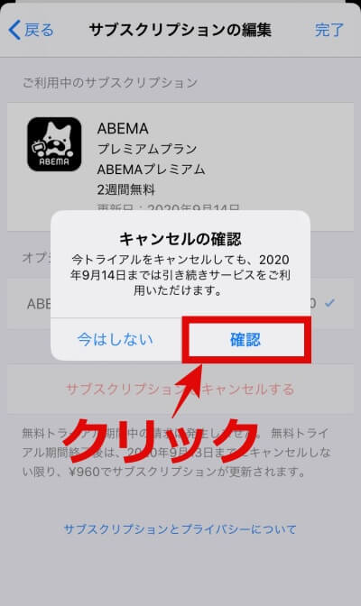 ABEMAプレミアムアプリで解約方法