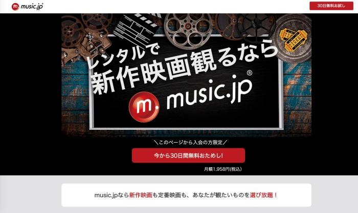 music.jp新規会員登録手順