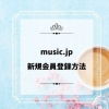 music.jpの『30日間無料体験』に新規会員登録する方法!何が無料で楽しめる?映画好き