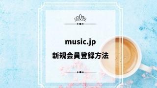 music.jp freetrial