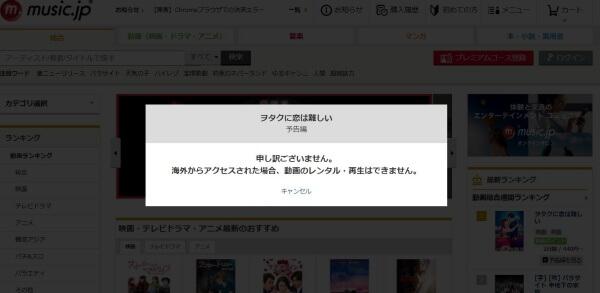 music.jp海外からの動画再生不可能