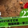 U-NEXTおすすめの韓国映画22選