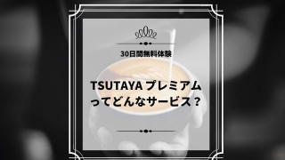TSUTAYA プレミアム とは?