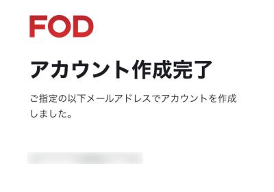FODPREMIUMアカウント作成完了