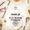 music.jpをテレビで見る方法& PCで見る方法