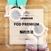 FODPREMIUM解約と退会の違い、解約方法、アカウント削除