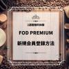 FOD PREMIUMの2週間無料トライアルはAmazon payとクレジットカード払いのみに変更!新