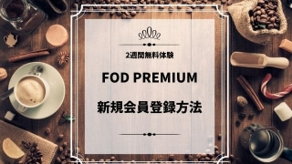 FOD PREMIUM 新規会員登録