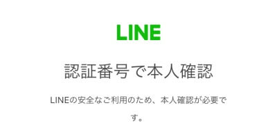 LINE 本人確認