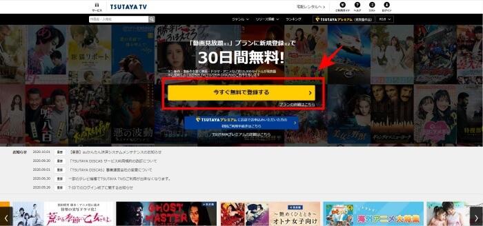 TSUTAYA TV REGISTRATION HOME