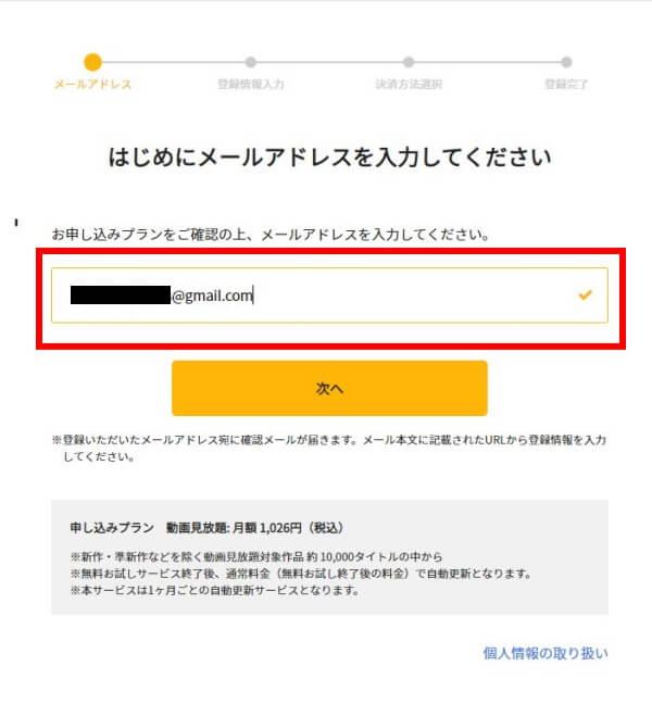 TSUTAYA TV REGISTRATION EMAIL