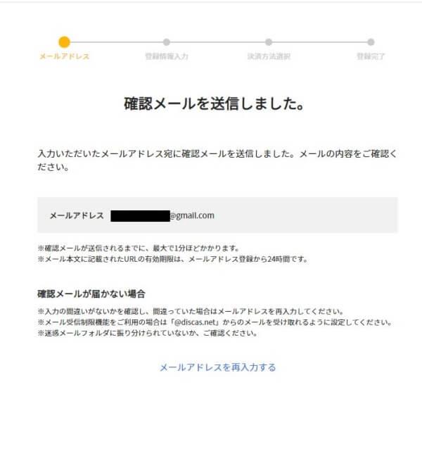 TSUTAYA TV REGISTRATION CONFIRMATION