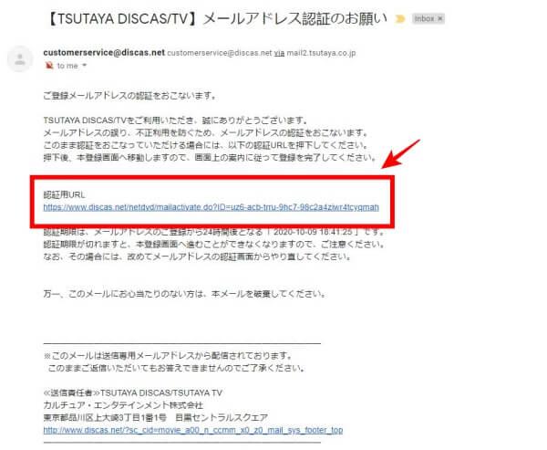 TSUTAYA TV REGISTRATION DOUBLE CONFIRMATION
