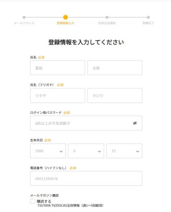 TSUTAYA TV REGISTRATION INFO