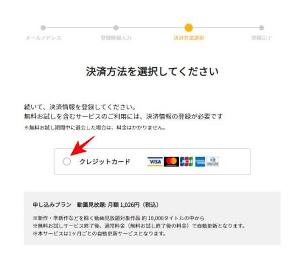 TSUTAYA TV PAYMENT OPTION