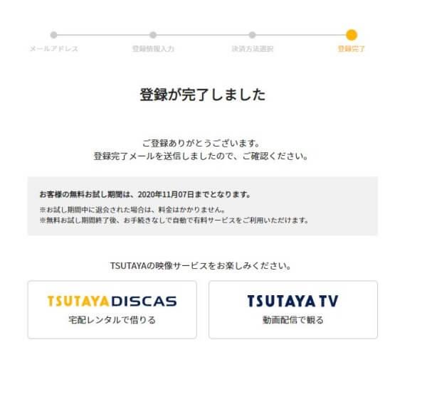 TSUTAYA TV Registration completed