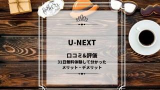 U-NEXT 口コミ評判