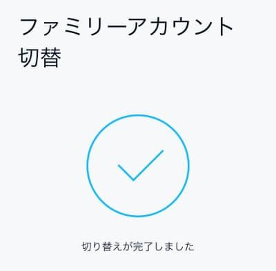 U-NEXT アカウント切り替え完了