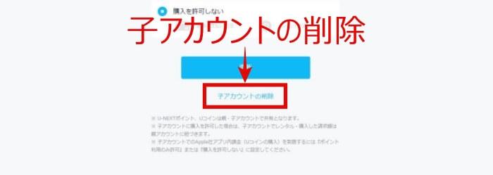 U-NEXT 子アカウントの削除