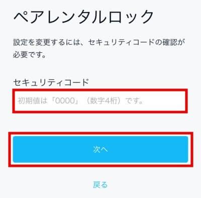 U-NEXT ペアレンタルロック セキュリティコード入力