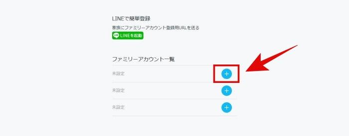 U-NEXT アカウント追加アイコン