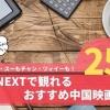U-NEXTおすすめ中国映画25選