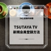 TSUTAYA TV新規会員登録方法