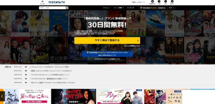TSUTAYA TV Home