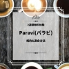 Paraviの解約&退会方法