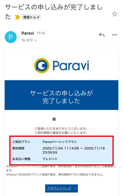 Paraviサービス申し込み完了メール