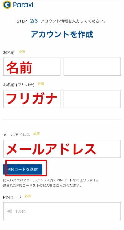 Paraviアカウント作成PINコード送信