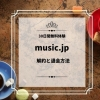 music.jpの解約と退会方法