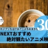 U-NEXTのおすすめアニメ映画30選!隠れジブリも泣けるアニメもホラーアニメも!アニメ