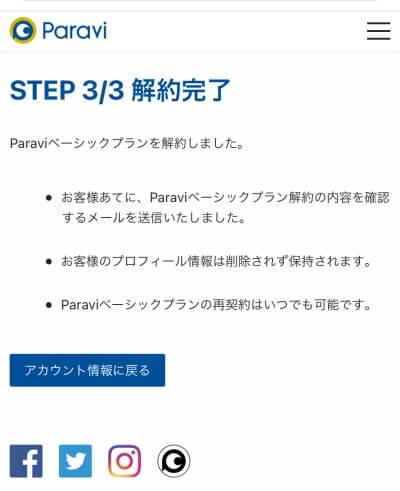Paravi解約ステップ5