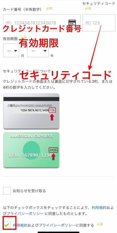 Paraviクレジットカード情報