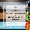 dアニメストアfor Prime Videoと 本家『dアニメストア』 の違い、どっちがおすすめ?