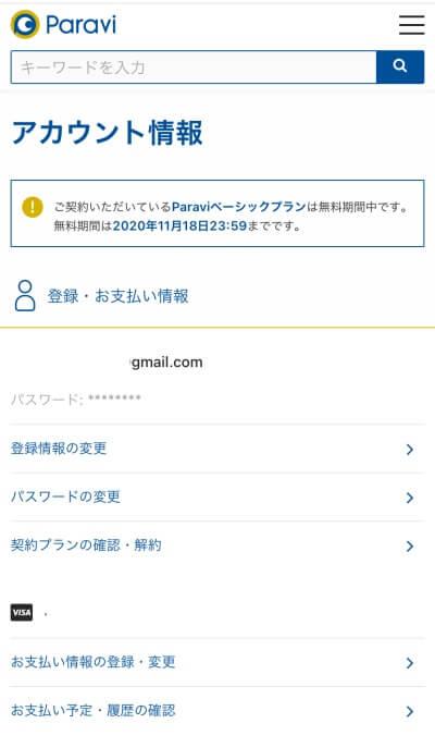 Paravi マイメニューアカウント情報 解約