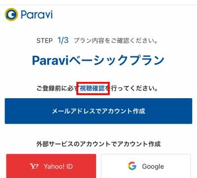 Paravi視聴確認1
