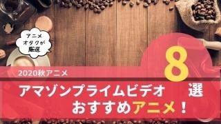 アマゾンプライムビデオ 2020年秋 おすすめアニメ