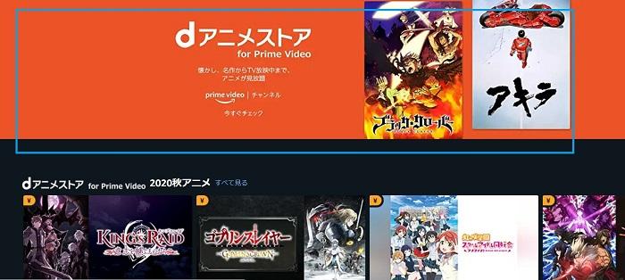 アマゾンプライムビデオのdアニメストア for Prime Videoのトップページ