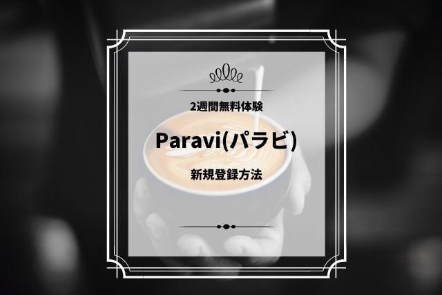 Paravi2週間無料体験 新規登録方法