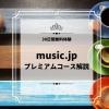 music.jpの有料プレミアムコースを解説!5種類あるの?映画を楽しむならおすすめのコ