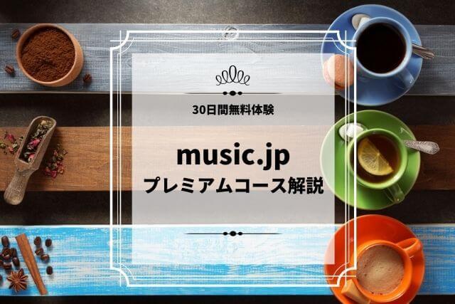 music.jp プレミアムコース解説