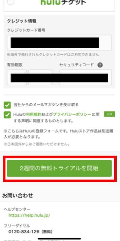 hulu新規会員登録